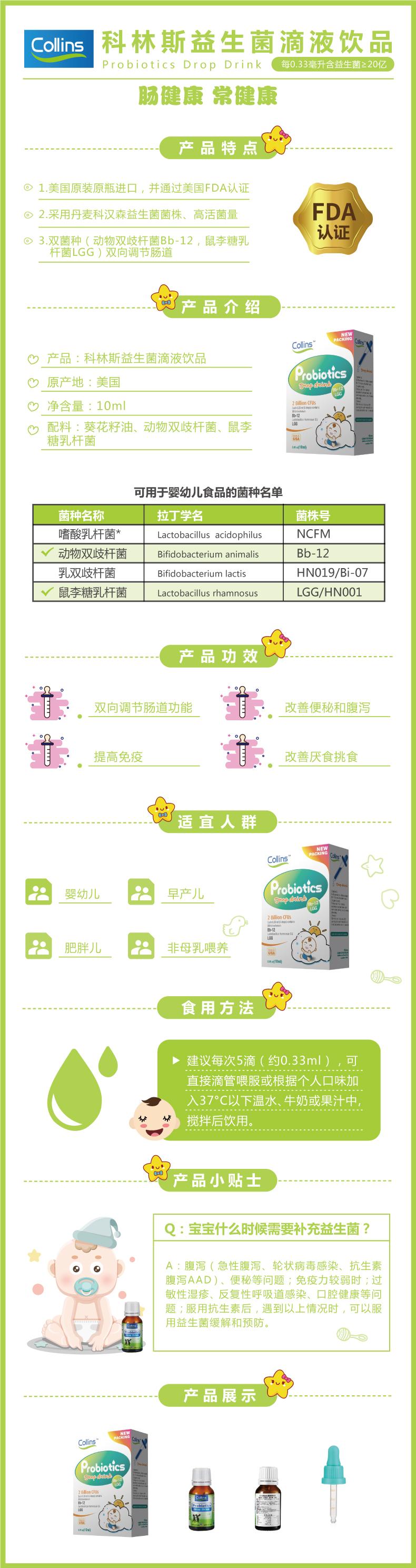 益生菌产品介绍-新包装.jpg