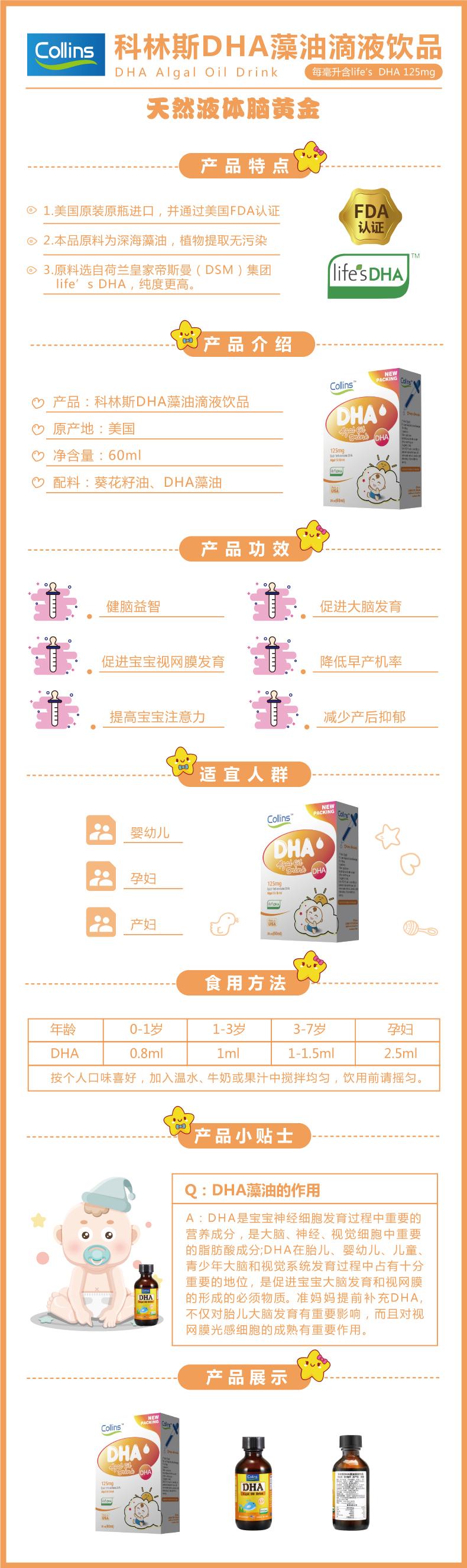 DHA产品介绍-新包装.jpg