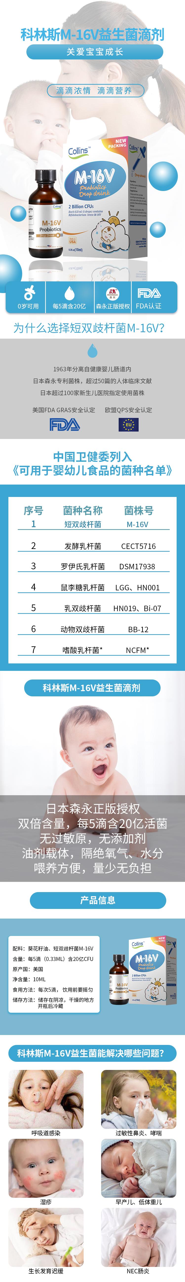 M-16V详情页_01.jpg