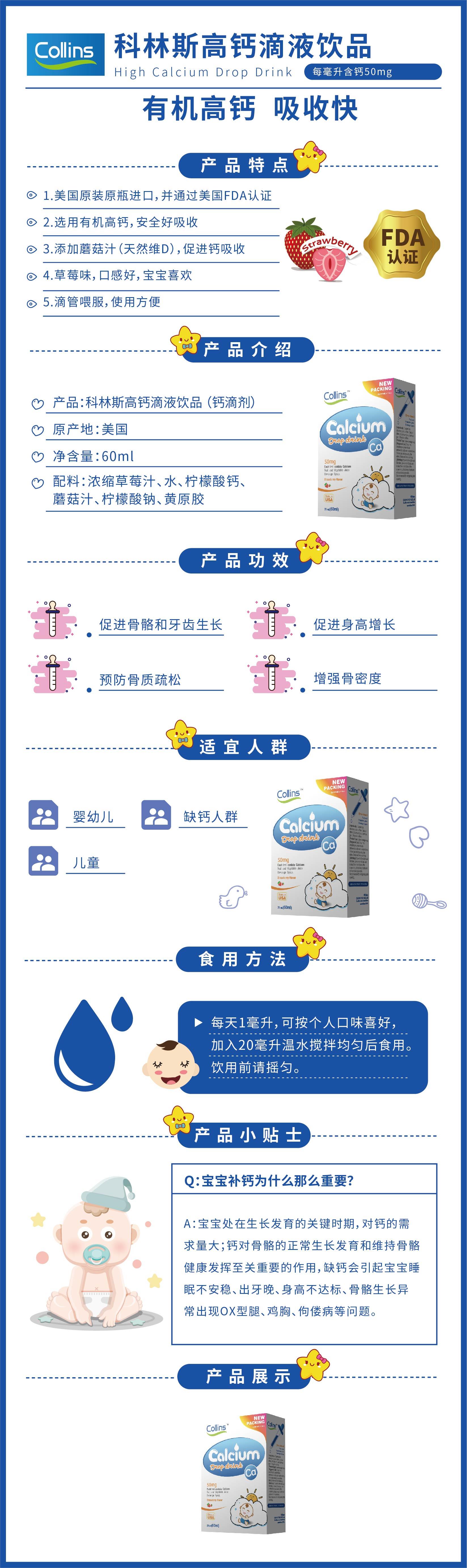 产品介绍-钙.jpg